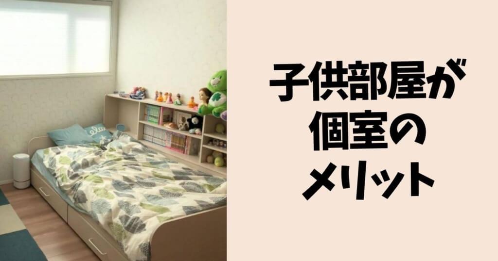 子供部屋 個室
