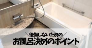 新築お風呂の後悔しないためのポイント
